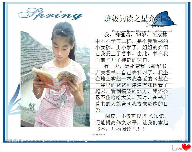 班级书香少年和书香家庭