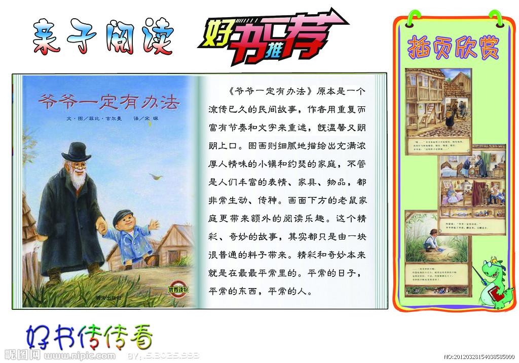 小学生描写四季景色优美语句摘录